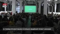 У столиці презентували суспільно-медійний проект Ukrainer