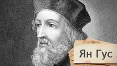 Яка страшна доля спіткала невідступного реформатора католицької церкви Яна Гуса