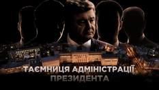 Обмеження свободи слова: що ховають від журналістів у Адміністрації Президента