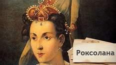 Загадкова Гюррем: як українка Роксолана впливала на найважливіші рішення в Османській імперії