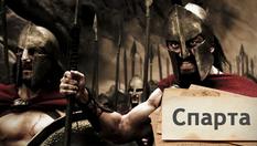 Як легендарні спартанці готувались до жорстоких боїв: вражаючі факти