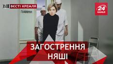 Вєсті Кремля: Суворе дитинство Поклонської. Путін сів на дно