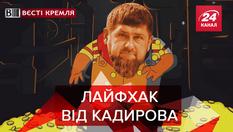 Вєсті Кремля. Слівкі: Налякана Росія. Подарунок для Путіна