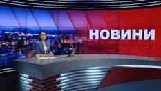 Підсумковий випуск новин за 22:00: 13-й кандидат у президенти. Нарколог Зайцевої