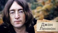 """""""Ми популярніші за Ісуса"""": як Джон Леннон одною фразою підірвав популярність The Beatles"""