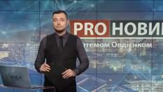 Выпуск новостей за 19:00: Афганская война. Уголовное производство для Виктора Медведчука