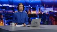 Підсумковий випуск новин за 22:00: Звільнення з-під варти Мангера. Надзвичайний стан у США