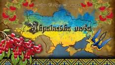 Древня, багата й популярна: цікаві факти про українську мову