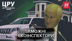 Елітні маєтки та дорога зброя: як живуть екоінспектори України