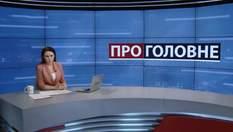 Випуск новин за 20:00: Спостерігачі на виборах. Скандальне призначення в Дніпрі