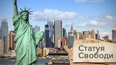 Статуя Свободи в США: як спогад скульптора породив легендарний монумент
