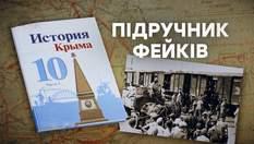 Новый учебник истории Крыма: российские историки сделали из крымских татар предателей