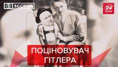 Вєсті.UA. Жир: Українська копія Гітлера. Рятувальна операція Бойка