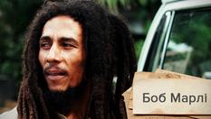 Перший артист Ямайки: цікаві факти з життя легенди реггі Боба Марлі