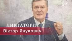 Хто та як створював Януковичу образ жорстокого диктатора
