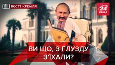 Вєсті Кремля: Путіна покусав Азаров. Спортивні ігри очима росіян