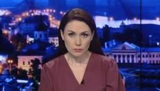 Підсумковий випуск новин за 22:00: Перелік арештованого в Україні майна. Атака біля Мар'їнки