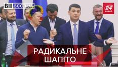 Вєсті.UA: Стендап від Ляшка та сльози Гройсмана. Нові мультики Гладковського
