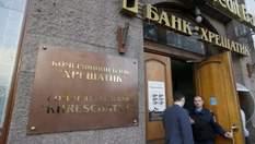 """Збанкрутілий банк """"Хрещатик"""" повертається на ринок: хто та скільки від цього виграв"""