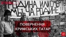 Згадати Все: Український Крим. Частина 2