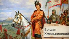 Богдан Хмельницкий: история о гетмане, которому удалось объединить украинские территории