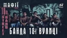 18th Street Gang: вражаючі факти про найжорстокішу банду в Лос-Анджелесі