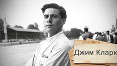 Легендарный автогонщик Формулы-1 Джим Кларк: последняя опасная гонка