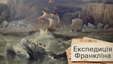 Экспедиция Франклина: что стало причиной загадочных смертей 129 мореплавателей