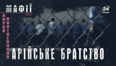 """Тюремный клан, не знающий пощады: в чем заключается идеология """" Арийского братства"""""""