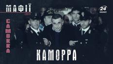 Контроль над міжнародними корпораціями та Неаполем: що відомо про жорстоких мафіозі Camorra