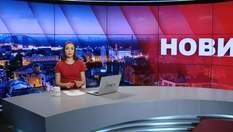 Випуск новин за 19:00: Надзвичайний стан в Єгипті. Суд над кримськими татарами