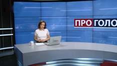 Випуск новин за 18:00: Подання документів у ЦВК. Лібертаріанство команди Зеленського