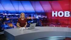Випуск новин за 21:00: Протести під КНУ проти Портнова. Нові станції метро у Києві