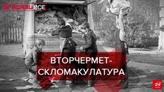 Вспомнить Все: Сбор вторсырья по-советски