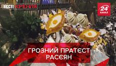 Вєсті Кремля: Унітазний російський флешмоб проти Грузії. Образованіє по-путінськи