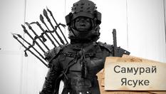 От раба до почтенного воина: какой путь пришлось пройти первому темнокожему самураю
