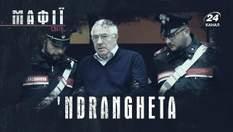 Как попасть в мафию: правила самой мощной криминальной организации мира 'Ndrangheta