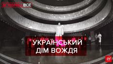 Згадати Все: Від музею до Українського дому