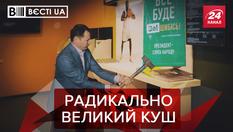 Вєсті. UA: Проліт Ляшка повз мандат. Вісім друзів Савченко