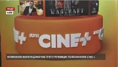 Компанія ВОЛЯ відзначає п'яту річницю телеканалів CINE +