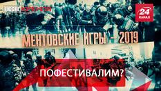 Вести Кремля. Сливки: Ментовские игры в РФ. Самый молодой миллионер России