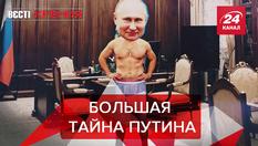 Вести Кремля. Сливки: Что прячет Путин под носком. Новый-старый враг России