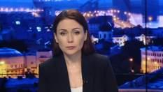 Підсумковий випуск новин за 21:00: Зустріч Зеленського з Нетаньяху. Скандал з Бужанським