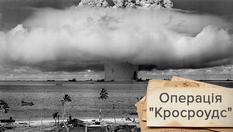 Перша у світі ядерна катастрофа: шокуючі факти про маловідомі атомні випробування США