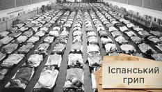 Іспанський грип – страшна хвороба, що забрала 100 мільйонів життів: моторошні факти