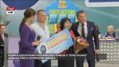 """Родина одеситів виграла мільйон гривень у """"Лото-Забава"""" завдяки білету, купленому онлайн"""