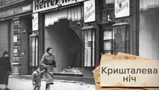"""""""Листопадові погроми"""" – страшна ніч, яка стала першим провісником Голокосту"""