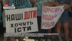 Жителі трьох областей на акції протесту вимагали погасити борг за поставлене молоко