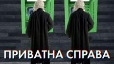 """Судді, які визнали націоналізацію """"Приватбанку"""" незаконною, збрехали у деклараціях"""