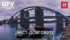 """Когда достроят """"мост на Троещину"""" и кто тратит выделенные 6,5 миллиардов гривен"""